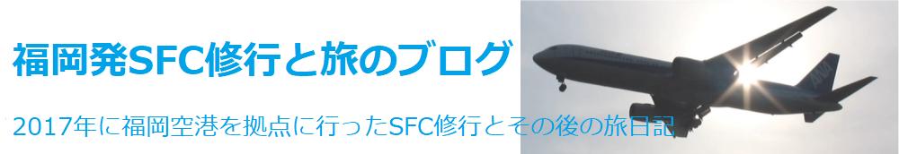福岡発SFC修行と旅のブログ